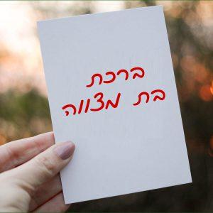 מכתב ברכה לבת מצווה